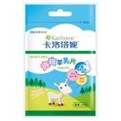 卡洛塔妮羊乳片 1包裝(24顆)