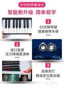 新韻多功能電子琴成人兒童幼師專用初學者入門61鋼琴鍵專業家用88   東川崎町