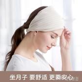 產后坐月子帽子春秋季產后保暖透氣孕婦頭巾發帶春秋產婦防風用品--當當衣閣