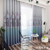 窗簾 單面光印花萬重山拼色遮光窗紗臥室客廳簡約現代風景畫成品 df13380【大尺碼女王】