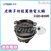 TIGER【CQD-B30R】虎牌 5.0L三合一多功能萬用電火鍋【德泰電器】
