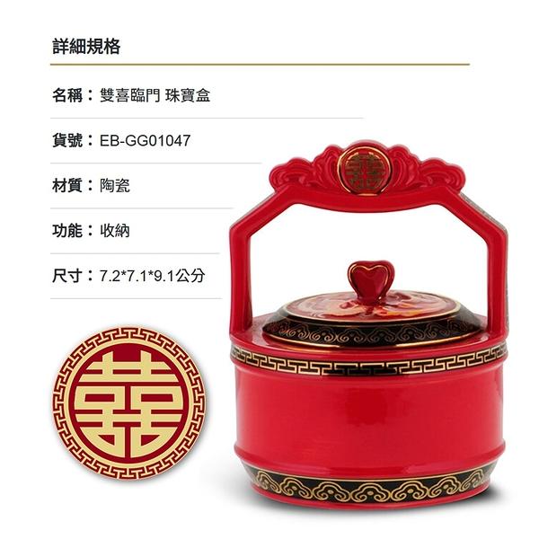 讚爾藝術 JARLL~雙喜臨門 珠寶盒 中式婚禮 (GG01047) 愛情婚禮 居家擺飾 (現貨+預購)