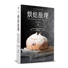 烘焙原理:探索烘焙科學的基礎,掌握烘焙藝術的精髓,傲擁職人等級的實力(最新第三版