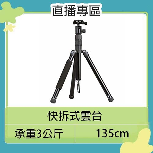 送手機夾~ SWALLOW 燕子 Super Light II 二代 可反折 輕量腳架 承重3kg (公司貨) 直播 遠距教學 視訊