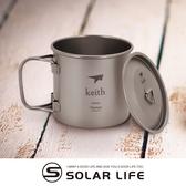 鎧斯Keith Ti3240純鈦杯輕量環保折疊水杯