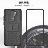 輪胎紋 紅米 Note 8 Pro 保護套 炫紋 保護殼 二合一 抗震 矽膠套 紅米note8 軟包邊 硬殼 防摔 懒人支架