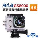 領先者 GS8000 4K wifi 防水型運動攝影機/行車紀錄器【FLYone泓愷】