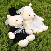 婚紗小熊毛絨玩具結婚用品婚禮對熊生日禮物可愛玩偶布娃娃送朋友   初見居家