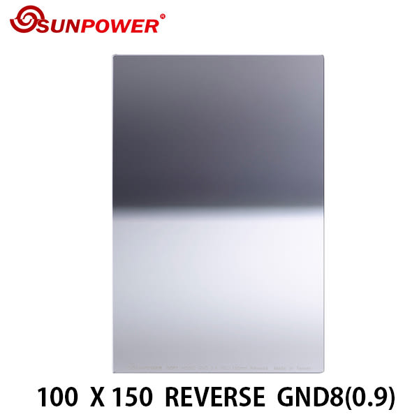 SUNPOWER 100 X 150 Reverse G ND8 0.9 反向 漸層 方型減光鏡 減三格