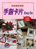(二手書)創意生活系列-手創卡片EASY DO