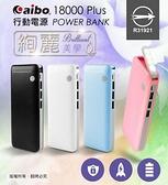 【799元】aibo 18000 IN15000A 繽紛炫光/菱格紋LED 三孔USB/2.5A 行動電源/桌燈