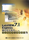 二手書LabVIEW 7.1 Express圖控程式應用 :含自動量測及硬體應用 (附系統應用光碟片) R2Y 9572146858