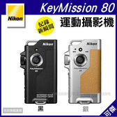 可傑 NIKON Keymission 80 運動攝影機 持續拍攝 防水防塵  公司貨 登錄送萬用包至6/30