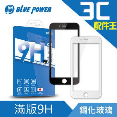 【贈玻璃背貼】BLUE POWER Apple iPhone 7 Plus (5.5吋) 滿版9H鋼化玻璃保護貼