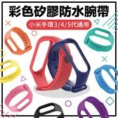 《小米手環3/4/5代通用!》小米手環3 小米手環4 小米手環5 替換錶帶 錶帶