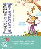 廖玉蕙老師的經典文學:歷代筆記小說故事