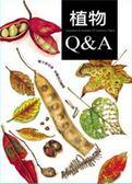 (二手書)植物Q&A