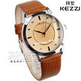 KEZZI珂紫 菱格紋簡約時刻腕錶 女錶 中性錶 男錶 漸層 皮革錶帶 咖啡色 KE1018咖大