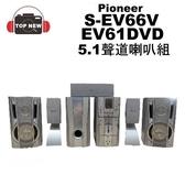 福利品 Pioneer 先鋒 EV61DVD S-EV66V 音響喇叭組 5.1聲道 台南-上新