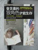 【書寶二手書T6/心理_NPQ】會念書的狠角色才能生存_李時炯 , 蕭素菁