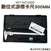 博士特汽修 游標卡尺 尺規測量工具卡尺 全不鏽鋼材質 數位液晶螢幕顯示 300mm 卡尺 DVC-S300