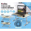 【妃凡】aibo 手提式 多功能 NB 散熱 折疊 電腦桌 LY-NB29 17吋以下筆電 散熱風扇 提把 圓角 (A)