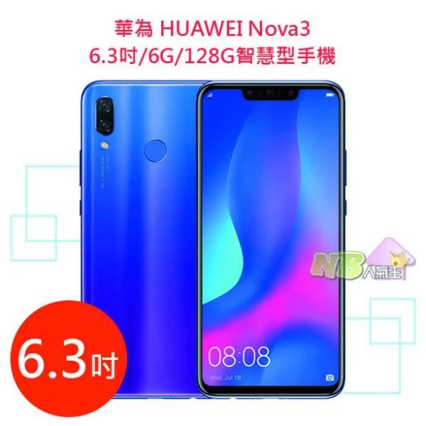 華為 HUAWEI Nova 3 6.3吋◤刷卡,送空壓殼+保護貼◢ 智慧型手機 (6G/128G)