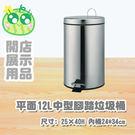 平面12L中型腳踏垃圾桶 C03A