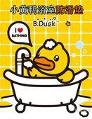 正版小黃鴨衛浴地墊兒童腳墊衛生間廁所淋浴房家用洗澡浴室防滑墊【交換禮物】