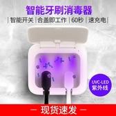 紫外線電動牙刷消毒器家用吸壁掛式收納盒殺菌置物架牙具座免打孔  【快速出貨】
