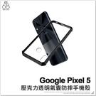 Google Pixel 5 氣囊防摔手機殼 透明壓克力 背蓋 全包覆 保護殼 四角氣囊 輕薄 軟殼 保護套
