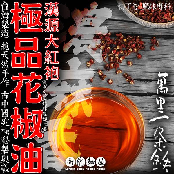 南龍麵屋【A334】極品大紅袍花椒油250ml台灣製造 純 手作 麻椒