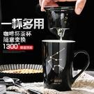 創意黑釉杯子陶瓷泡茶杯過濾咖啡杯潮流水杯...
