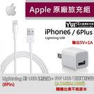 【YUI 3C 】Apple iPhone 6 Plus(5.5) 6+ iPad Air 2 mini2 原廠旅充組 A1265/A1385 原廠旅充頭+原廠傳輸線