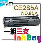 HP CE285A No.85A 全新相容碳粉匣 一組3支【適用】M1132 MFP/M1212nf MFP/P1102W