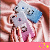 【萌萌噠】三星 Galaxy J7+ / Plus  日韓超萌閃粉漸變保護殼 小熊頭指環扣支架 全包矽膠軟殼 手機殼