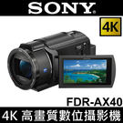 SONY FDR-AX40 4K數位攝影機 ★贈長效電池(共兩顆)+座充+大腳架+吹球清潔組