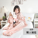 懶人袖毯-【粉粉圓點】保暖加厚時尚懶人袖毯 ◆台灣精製◆ HOUXURY寢具超取限2件—