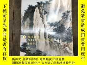 二手書博民逛書店四川嘉寶2013年秋季拍賣會罕見中國書畫Y270271
