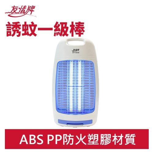 友情牌 30W 手提式 捕蚊燈 VF-3083