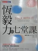 【書寶二手書T3/心理_H7D】恆毅力的七堂課_尚恩‧楊,  譚天