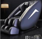 按摩椅家用全自動全身4d揉捏多功能電動智慧老人按摩器沙發太空艙 DF 可卡衣櫃