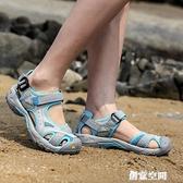 耐磨沙灘鞋女士戶外軟底防滑包頭涼鞋humtto夏季登山運動溯溪鞋男【創意新品】