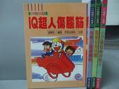 【書寶二手書T4/少年童書_OSY】IQ超人傷腦筋_世界上誰最聰明_腦筋9拐18彎等_共4本合售