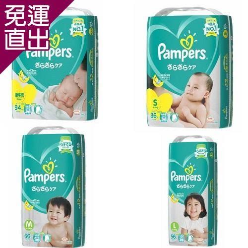 幫寶適Pampers 日本境內Pampers-綠幫彩盒版(黏貼型)2包裝NB/S/M/L【免運直出】