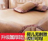 竹蓆雙面夏季藤席涼席1.8m床冰絲1.5米三件套夏天竹騰席子草席可折疊2 數碼人生
