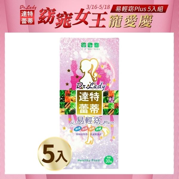 Dr.Lady達特蕾蒂 易輕窈Plus 5入組【BG Shop】易輕窈Plusx5