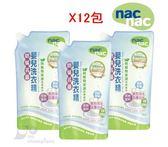 Nac Nac 防蟎抗菌嬰兒洗衣精補充包1000ml-箱購12包