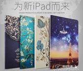 平板皮套 新款iPad保護套蘋果9.7英寸平板電腦pad7新版a1822皮套硅膠  提拉米蘇