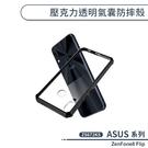 ZenFone8 Flip 壓克力透明氣囊防摔殼 ZS672KS 手機殼 保護殼 透明殼 保護套 不泛黃